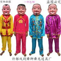 大头娃娃道具头套面具服装塑料娃娃头大头人秧歌锣鼓舞道衣服全套