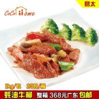 易太蚝油牛柳牛肉片酒店中西餐配菜牛肉块腌制牛里脊冷冻半成品