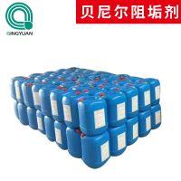贝尼尔纯净水阻垢剂反渗透RO膜水处理药剂循环水专用电厂专用缓释阻垢剂