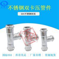 304不锈钢水管DN15薄壁不锈钢饮用水管不锈钢双卡压水管