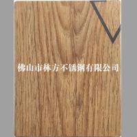 青岛优质不锈钢木纹板厂家销售