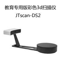 智能彩色三维扫描仪品牌排行学校3d数字化教室广州技一特科技您的不二之选
