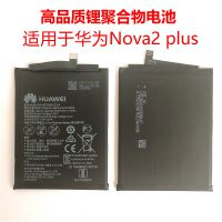 华为Nova2 plus手机电池直销大容量HB356687ECW华为手机内置电池
