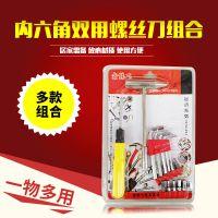 不锈钢内六角螺丝刀组合 多功能电工维修工具 汽修五金工具套装