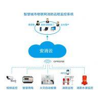 供应智慧消防产品_物联网智慧消防软硬件产品