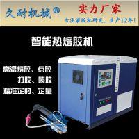 东莞久耐机械厂家直销 单组份固体热熔胶机 高温热熔胶喷胶机