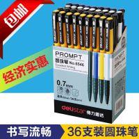 36支装得力圆珠笔办公文具用品6546原珠笔蓝色油笔按动圆珠笔包邮