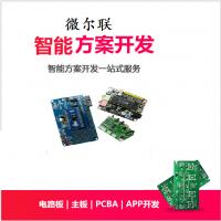 PCBA加工 PCB设计 电子产品(方案)设计、开发、电子方案开发 物联网方案