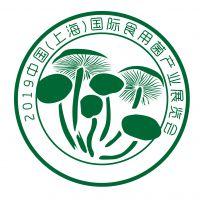 2019中国(上海)国际食用菌产业展览会