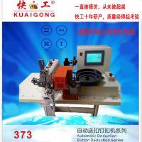 全自动钉扣机 电脑钉扣机订扣设备送纽装置 KG4-2加装单装置价面议