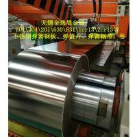 无锡301 1.5 1/2H、3/4H不锈钢板、不锈钢带,*1000宽不锈钢弹簧钢板