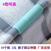 10个 床单固定夹防跑夹固定器被单夹床单扣 防滑床垫扣零食密封夹