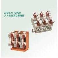 ZN28-12T/1000户内高压真空断路器