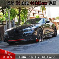 BMW宝马Z4改装SilkBlaze改装大包围SilkE89改装Blaze保险杠前后杠