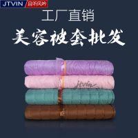 2018被罩美容美容院按摩夹棉被子套被芯床罩专用床熏蒸单件被套
