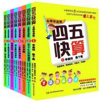 包邮四五快算全8册 儿童玩转算术 全彩图数学学习启蒙教材