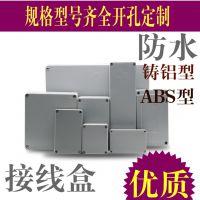 户外防水接线盒 塑料金属三通接线盒子开关按钮铸铝电箱电缆盒