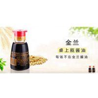 金兰酱油多少钱行情 金兰酱油招商加盟供应商 金兰酱油怎么卖