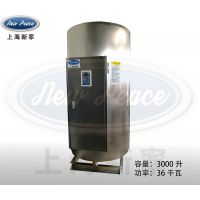 厂家销售功率36千瓦石锅鱼配套用热水锅炉丨热水器
