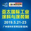2019亚太国际工业涂料与涂装展览会