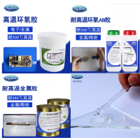 聚力高温环氧AB胶|环保透明环氧胶水可耐温200度