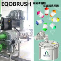 EQOBRUSH自动在线清洗系统冷凝器换热器除垢设备 工业节能