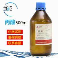 丙酸分析纯AR初油酸甲基乙酸精细化学品试剂实验室工厂家批发
