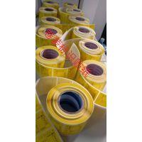 供应商名称修补件贴纸 不良品记贴 不干胶标签 物料标签 可卷装 物美价优