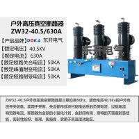ZW32-35(40.5)KV/1250A户外高压真空断路器 AB-3S-40.5永磁真空