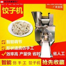 河北智能饺子机销售电话 值得信赖 巨鹿县创达机械制造供应