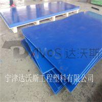 山东达沃斯生产超高分子量聚乙烯板材_耐磨衬板优质产品厂家供应