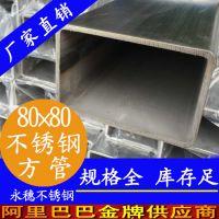 厂家直销304L不锈钢方管 80x80x3.0不锈钢方管 耐腐蚀不锈钢方管