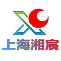 上海湘宸节能技术有限公司