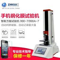 智取ZQ-990-7手机钢化玻璃膜防爆膜钢化膜边角微机电动压力试验机