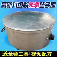 熟铁煎饼机 煎饼炉子 电鏊子 煎饼炉 煎饼果子机 杂粮煎饼机