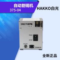 日本HAKKO白光 375 自动割锡机