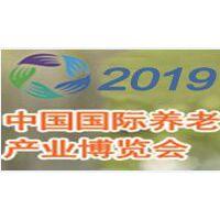 2019第3届中国国际养老产业博览会
