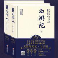 【带音频伴读】西游记上下 吴承恩著 原著完整版青少年小学初中高