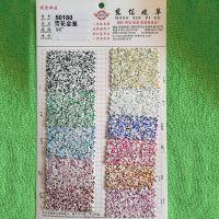 格丽特亮片金葱pu皮革 台湾雪花金葱 金葱格丽特皮革 厂家批发