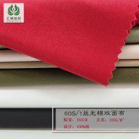 60S双丝光棉双面平纹布 丝光棉纯棉面料厂家双面汗布