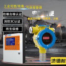 防爆型氯甲烷气体检测报警器,联网型监测可燃气体探测器