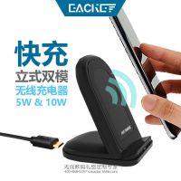 【FWC1】双线圈立式快速无线充电手机支架翼客私模快充无线充电器