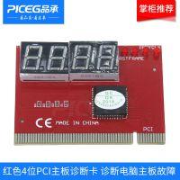 4位 红色电脑故障诊断卡 PCI主板诊断卡 配说明书 四位检测卡