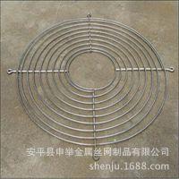 不锈钢圆形风机防护网、风机罩