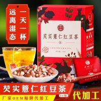 红豆薏米芡实茶赤小豆薏仁红豆茶祛除茶重去濕热茶去濕气茶去濕茶