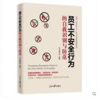 【正版现货】员工不安全行为的自我识别与防范 安全管理书籍 企业安全书籍员工安全防范书籍