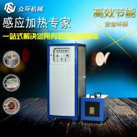 东莞市超音频淬火机厂家 众环供应ZHCYP-160KW超音频淬火设备