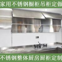 纯不锈钢柜体定制不锈钢橱柜吊柜定做整体厨房厨柜简约储物柜橱柜