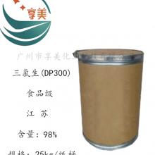 食品级三氯生(DP300)肥皂牙膏等日用品抗菌剂