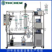 上海提供实验150分子蒸馏器 分子短程蒸馏仪 支持定制